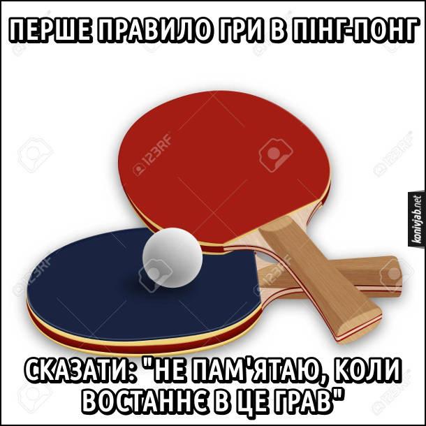"""Жарт про пінг-понг. Перше правило гри в пінг-понг - сказати : """"Не пам'ятаю, коли востаннє в це грав"""""""