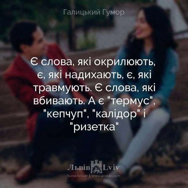 """Анекдот Смішні слова. Є слова, які окрилюють, є, які надихають, є, які травмують. Є слова, які вбивають. А є """"термус"""", """"кепчуп"""", """"калідор"""" і """"ризетка"""""""