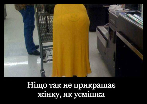 Прикольні трусики.  Ніщо так не прикрашає жінку, як усмішка. В супермаркеті стоїть жінка, крізь спідницю якої проглядаються труси зі смайликом