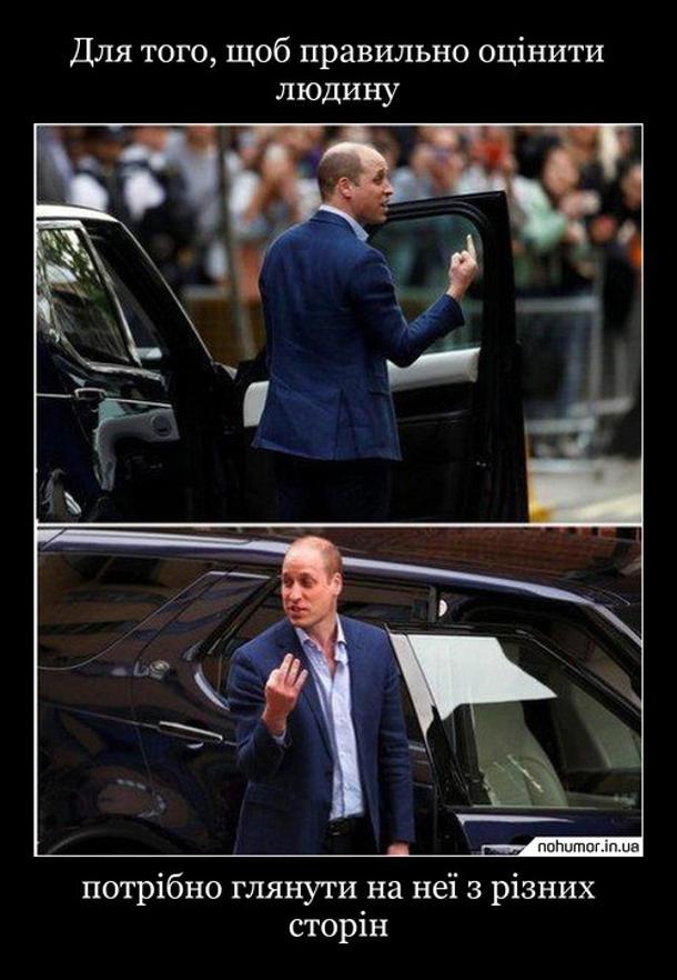 Мем про об'єктивність і різні кути зору. Принц Вільям показує факера. Але якщо подивитись це з іншого боку, то Вільям показував три пальці. Для того, щоб правильно оцінити людину, потрібно глянути на неї з різних сторін