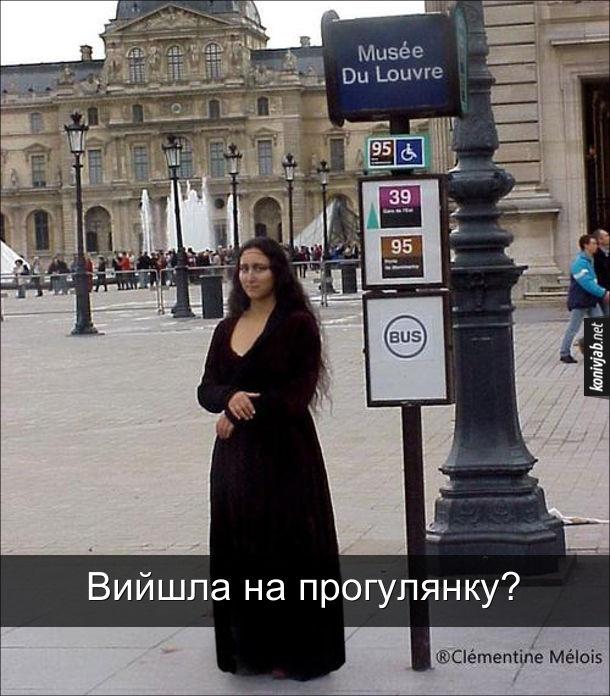 Жарт про Мону Лізу (Джоконду). Дівчина, дуже схожа на Джоконду фотографуються на тлі Лувру. Вийшла на прогулянку?