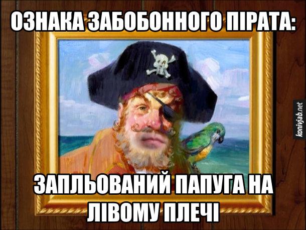 Анекдот про пірата. Ознака забобонного пірата: запльований папуга на лівому плечі