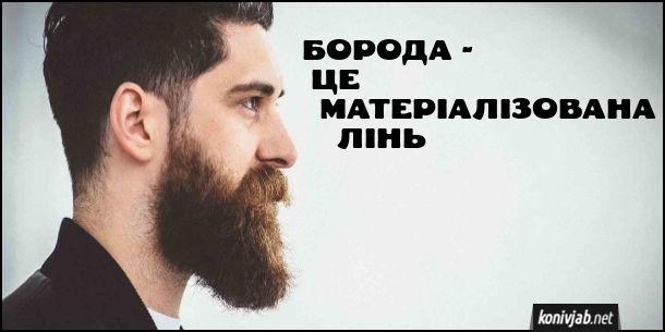 Анекдот про бороди. Борода — це матеріалізована лінь