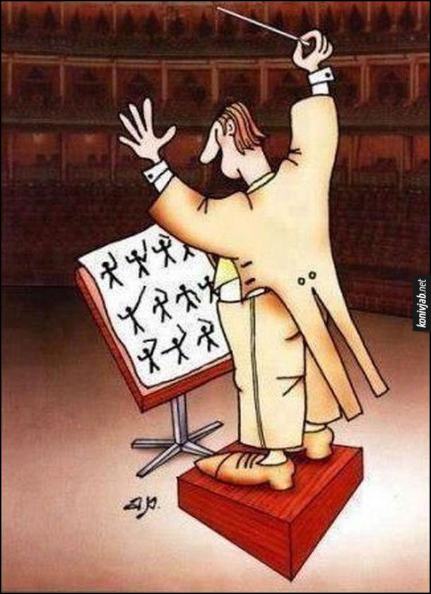 Смішний малюнок про диригента. Під час концерту дивиться на інструкцію, де намальовані типові рухи диригента