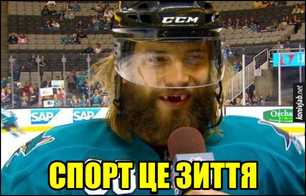 Жарт про хокей. Хокеїст з вибитими зубами дає інтерв'ю: - Спорт це зиття