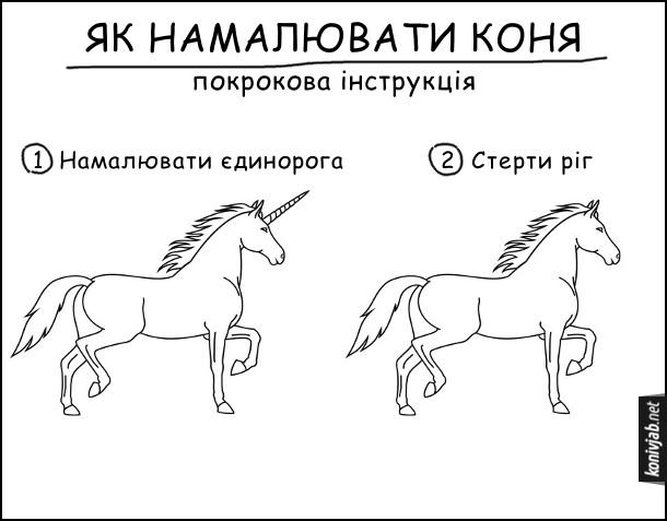 Жарт Як намалювати коня. Покрокова інструкція. 1. Намалювати єдинорога. 2. Стерти ріг