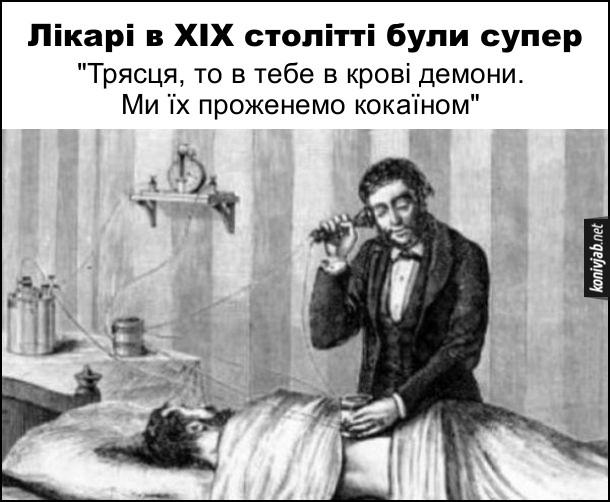 """Прикол Лікарі в 19 столітті були супер. Лікар послухав хворого і каже: """"Трясця, то в тебе в крові демони. Ми їх проженемо кокаїном"""""""