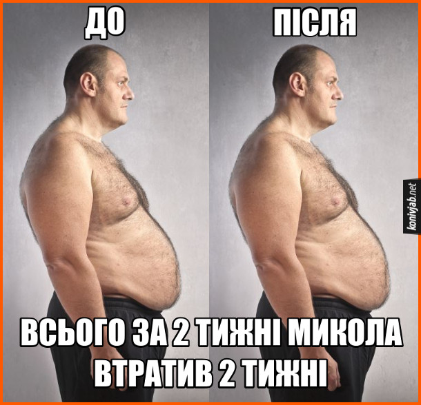 Прикол Схуднення до і після. Всього за 2 тижні Микола втратив 2 тижні