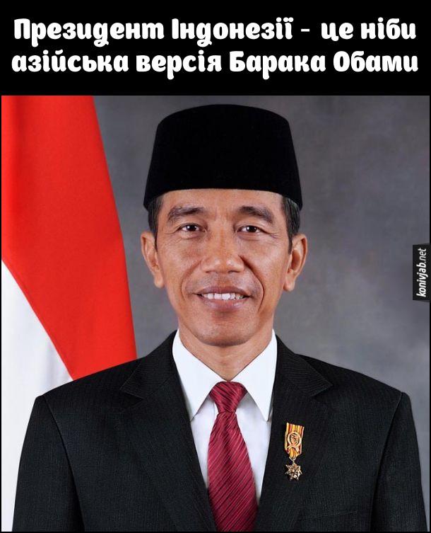 Прикол: Президент Індонезії - це ніби азійська версія Барака Обами