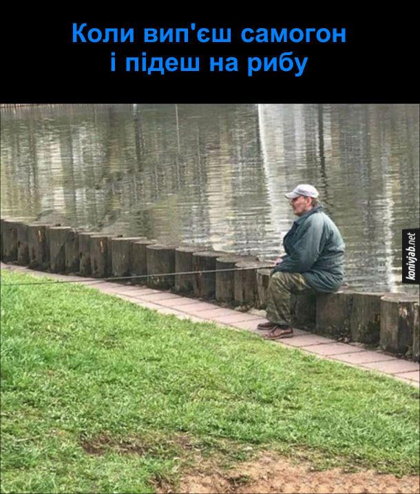 Жарт: П'яний на риболовлі. Коли вип'єш самогон і підеш на рибу. Чоловік сидить на березі спиною до води і тримає перед собою вудочку