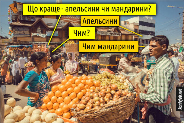 Смішна розмова на базарі. - Що краще - апельсини чи мандарини? - Апельсини. - Чим? - Чим мандарини