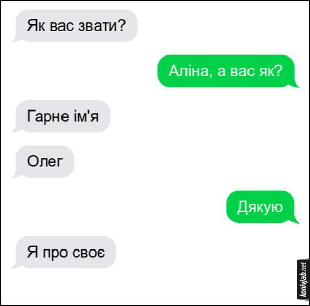 Прикол Знайомство в мережі. - Як вас звати? - Аліна, а вас як? - Гарне ім'я. Олег. - Дякую. - Я про своє