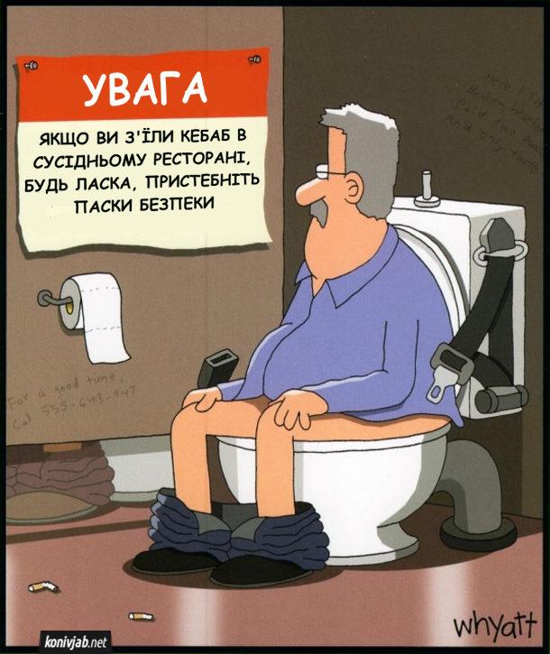 Смішний малюнок про туалет. Чоловік сидить в туалеті на унітазі і читає оголошення на стіні: Увага. Якщо ви з'їли кебаб в сусідньому ресторані, будь ласка, пристебніть паски безпеки