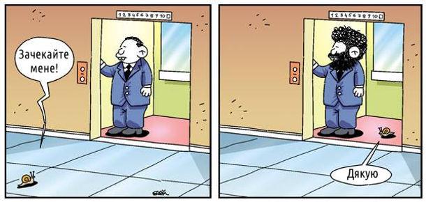 Жарт про равлика. Чоловік зайшов в ліфт і хоче натиснути кнопку, але тут його гукає равлик: - Зачекайте мене. Чоловік почав чекати, а коли равлик нарешті зайшов в ліфт, в чоловіка вже відросла борода. Равлик: - Дякую