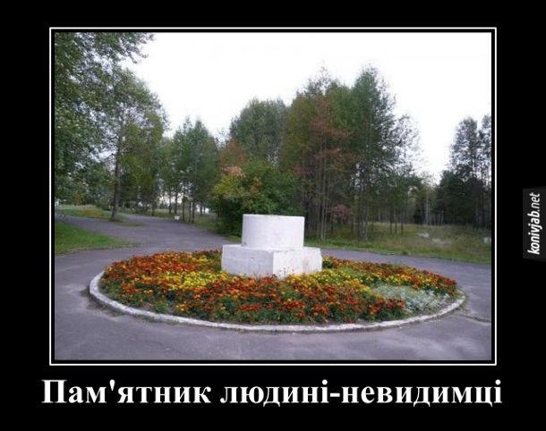 Пам'ятник людині-невидимці - постамент без пам'ятника