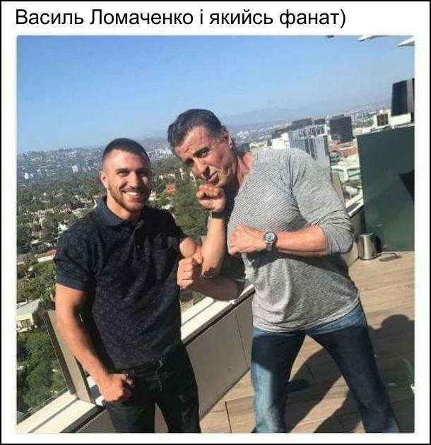 Прикол Василь Ломаченко і якийсь фанат - Сільвестер Сталлоне