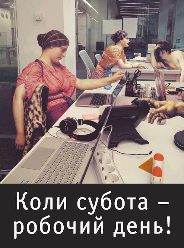 Прикол Робота в суботу. Коли субота - робочий день. Жінки з старовинних картин в сучасному офісі