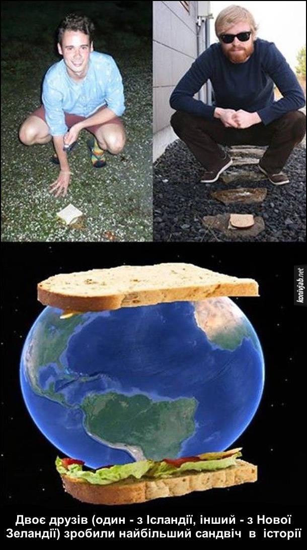 Прикол. Двоє друзів (один - з Ісландії, інший - з Нової Зеландії) зробили найбільший сандвіч  в  історії