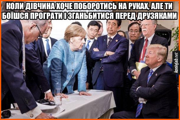 Прикол Велика сімка. Коли дівчина хоче поборотись на руках, але ти боїшся програти і зганьбитися перед друзяками. На фото: Меркель ьа інші члени G7 намагаються вмовити Дональда Трампа