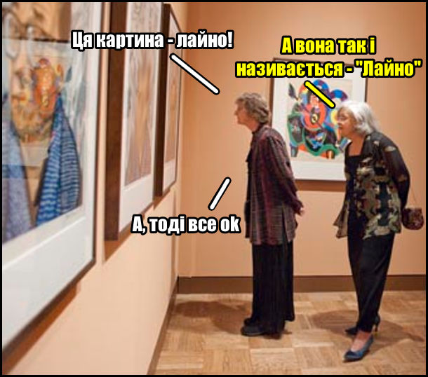 """Прикол. В музеї сучасного мистецтва. - Ця картина - лайно! - А вона так і називається - """"Лайно"""". - А, тоді все ok"""