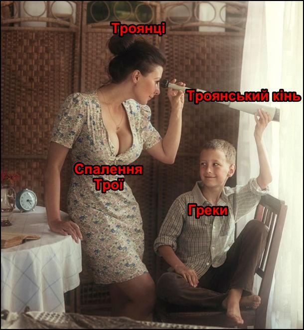 Історичний Мем про завоювання Трої. Дівчина (троянці) дивиться в підзорну трубу (троянський кінь), а в цей час хлопчик (греки) дивиться на її великі груди (спалення Трої)