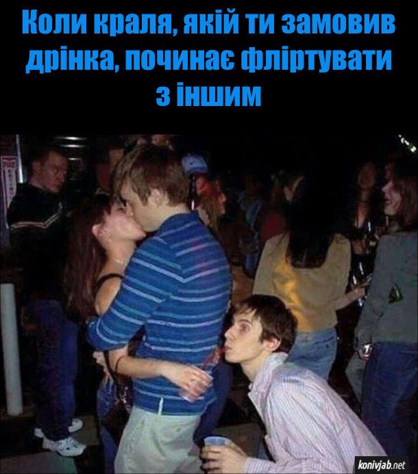 Дівчина цілується з іншим. Коли краля, якій ти замовив дрінка, починає фліртувати з іншим. Поки пара цілується, хлопець підійшов ззаду і п'є з соломинки коктейл, що в дівчини в руках