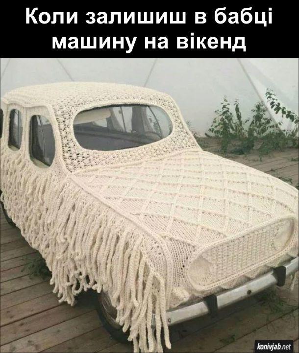 Мем про бабусине плетіння. Коли залишиш в бабці машину на вікенд - машина накрита плетено. накидкою з отворами під вікна