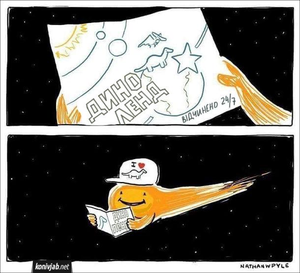 """Смішний малюнок: Комета, що знищила динозаврів. На Землю летить комета з буклетом про парк розваг """"Дино-Ленд"""" (відчинено 24/7). На голові бейсболка """"я люблю динозаврів"""""""