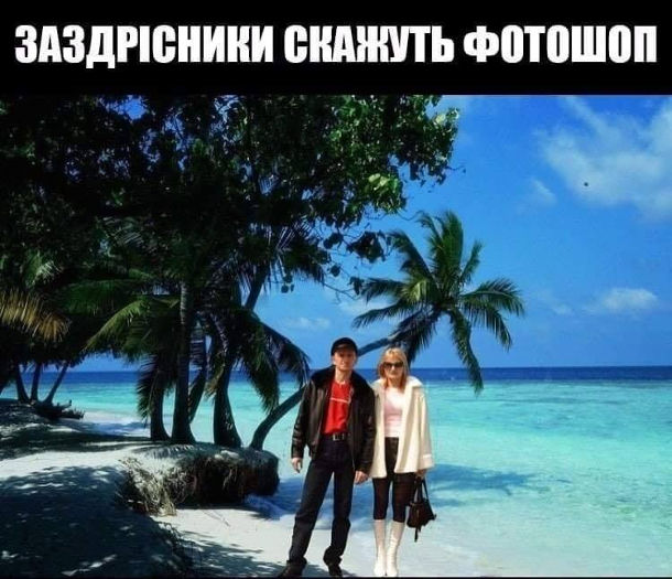 Жарт про фотошоп. Чоловік з дружиною в зимовому одязі на тлі тропічного пляжу. Заздрісники скажуть фотошоп
