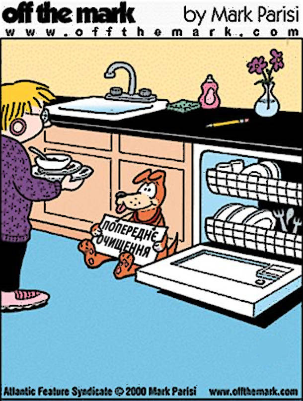 """Смішний малюнок Пес-посудомийка. Господиня несе посуд до посудомийки, перед якою сидить пес з табличкою """"Попереднє очищення"""" (хоче пооблизувати тарілки)"""