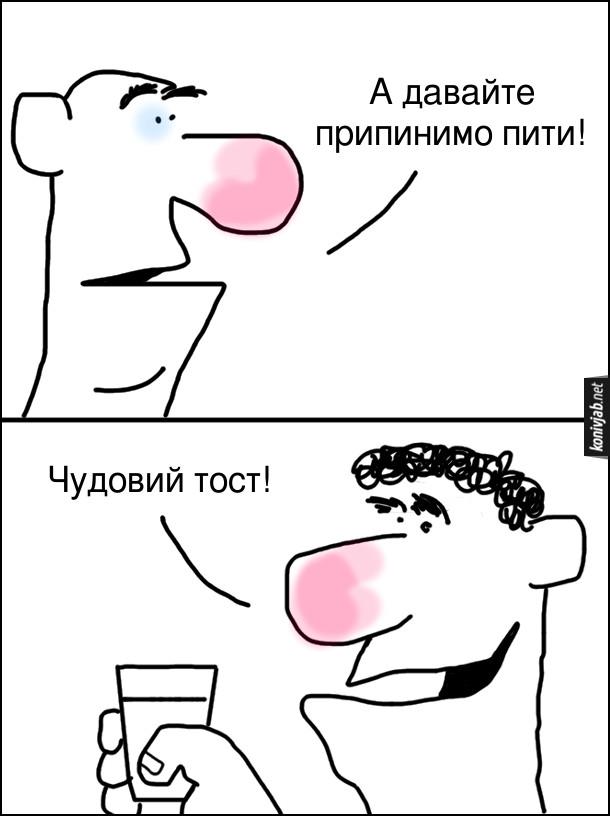 Смішний комікс про п'яниць. - А давайте припинимо пити! - Чудовий тост!