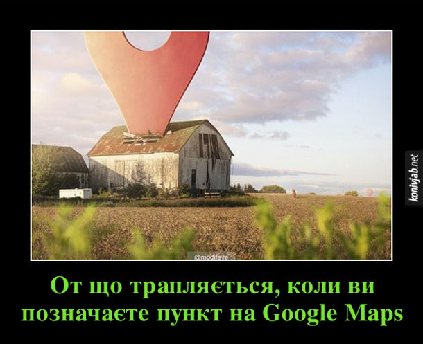 Прикол Гугл Карти. От що трапляється, коли ви позначаєте пункт на Google Maps. Велетенська червона позначка простромила будинок