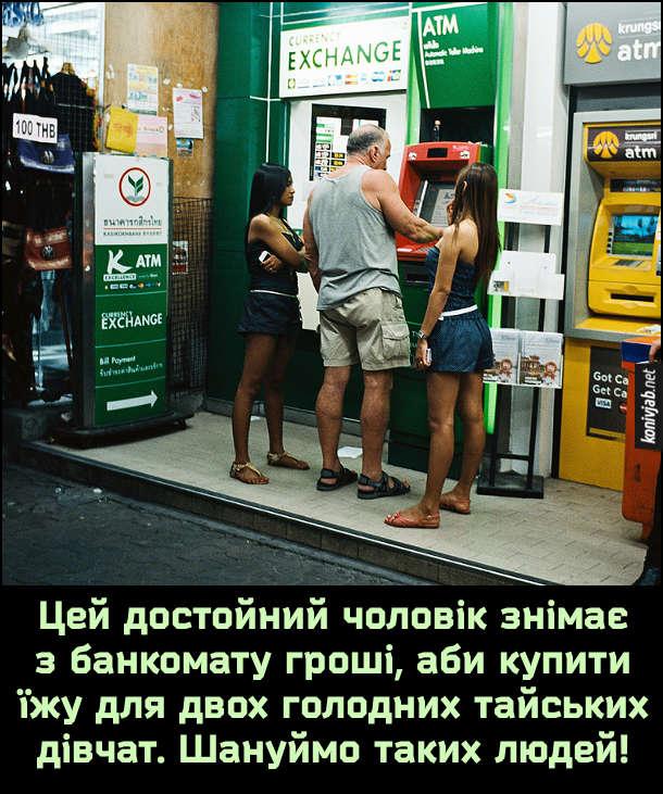 Прикол Тайські проститутки. Цей достойний чоловік знімає з банкомату гроші, аби купити їжу для двох голодних тайських дівчат. Шануймо таких людей!
