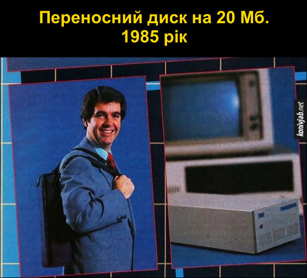 Рання комп'ютерна техніка. Переносний диск на 20 Мб. 1985 рік
