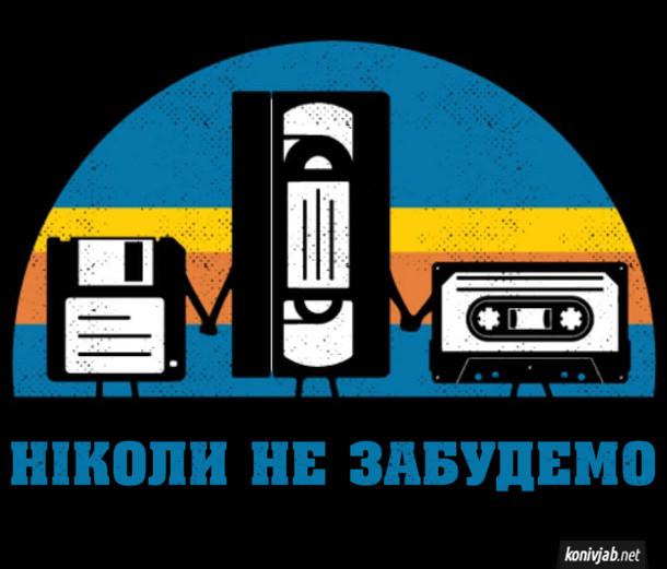 Прикол про касети дискети. Ніколи не забудемо дискети, відеокасети, аудіокасети