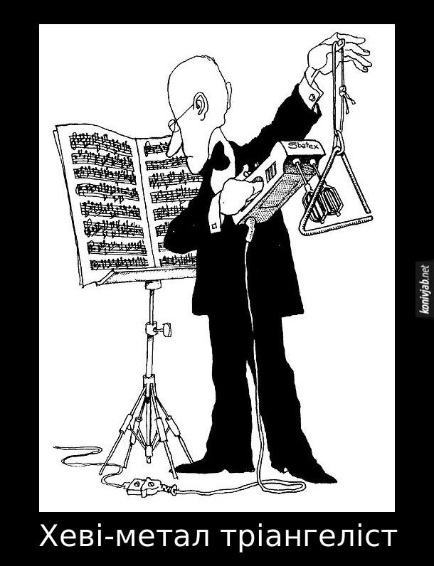 Смішний малюнок про музику. Хеві-метал тріангеліст. Музикант тримає в руці музичний трикутник, а в іншій - міксер (замість палочки)