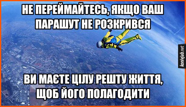 Прикол про парашутистів. Не переймайтесь, якщо ваш парашут не розкрився. Ви маєте цілу решту життя, щоб його полагодити