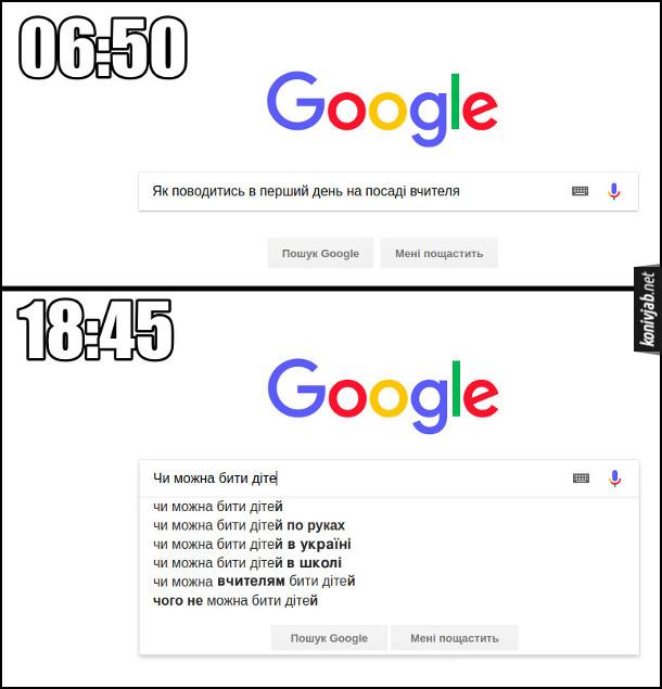 """Прикол Молодий вчитель о 06:50 гуглить """"Як поводитись в перший день на посаді вчителя"""". Ввечері, о 18:45 він вже гуглить """"Чи можна бити дітей"""""""