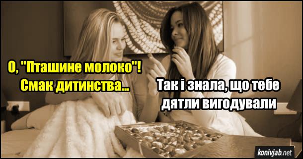 """Прикол Дівчата їдять цукерки. - О, """"Пташине молоко""""! Смак дитинства... - Так і знала, що тебе дятли вигодували"""