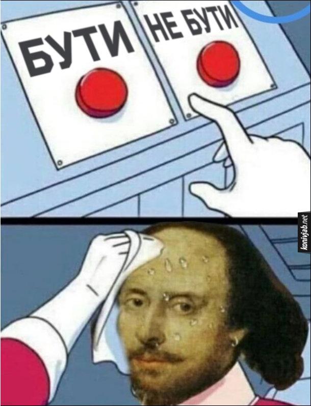 """Мем Вільям Шекспір думає яку кнопку натиснути """"Бути"""" чи """"Не бути"""""""