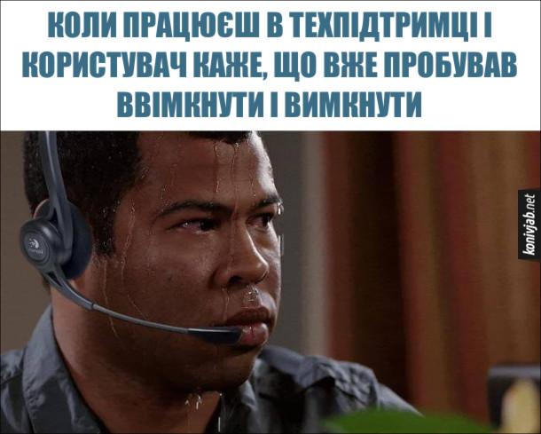 Жарт про техпідтримку. Коли працюєш в техпідтримці і користувач каже, що вже пробував ввімкнути і вимкнути
