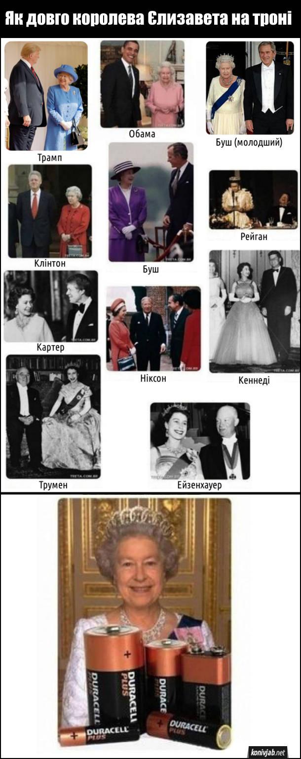 Прикол Королева Єлизавета. Як довго королева Єлизавета на троні. Вона була за таких американських президентів: Трамп, Обама, Буш (молодший), Клінтон, Буш, Рейган, Картер, Ніксон, Кеннеді, Трумен, Ейзенхауер. Єлизавета і батарейки Duracell - працюють довго