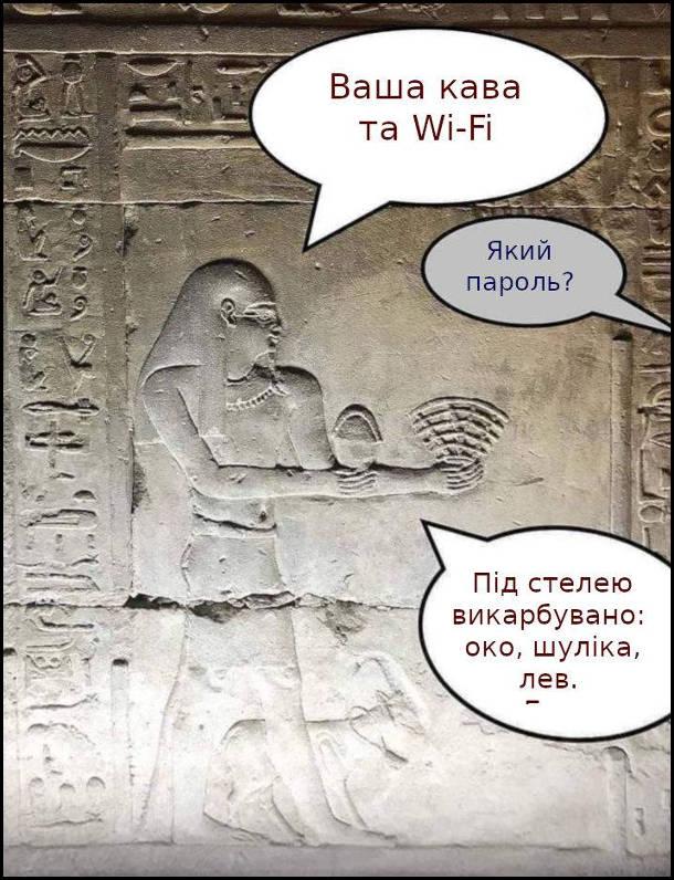 Стародавньоєгипетський мем. Фреска Стародавнього Єгипту. - Ваша кава та Wi-Fi. - Який пароль? - Під стелею викарбувано: око, шуліка, лев
