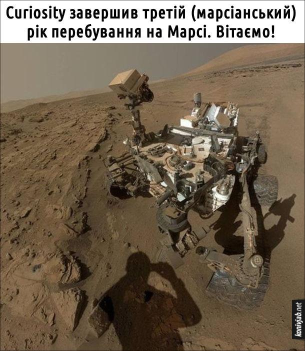 Прикол Curiosity завершив третій (марсіанський) рік перебування на Марсі. Вітаємо! Фото марсоходу Curiosity з твнню фотографуючої людини