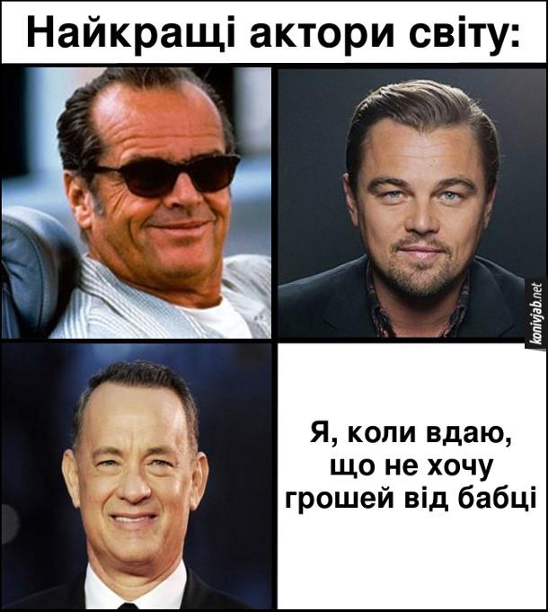 Мем Найкращі актори світу: Джек Ніколсон, Леонардо Ді Капріо, Том Хенкс, я, коли вдаю, що не хочу грошей від бабці