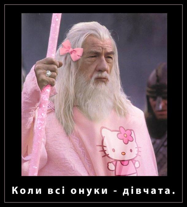 Прикол про Гендальфа. Коли всі онуки - дівчата. Гендальф, одягнений в рожеве з малюнком Hello Kitty