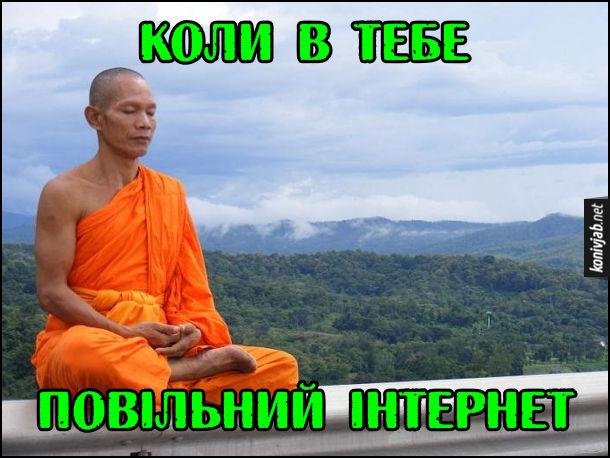 Прикол Повільний інтернет. Коли в тебе повільний інтернет. Монах сидить, зберігає спокій і медитує