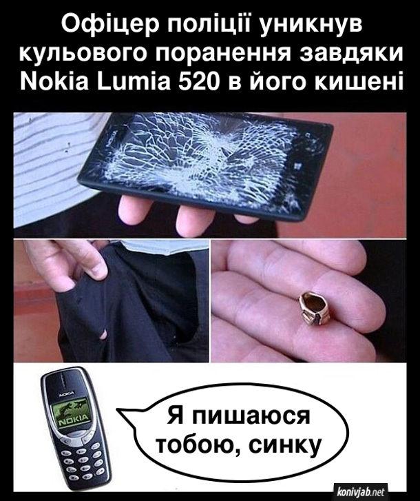Прикол про Nokia. Офіцер поліції уникнув кульового поранення завдяки Nokia Lumia 520 в його кишені. Nokia 3310: - Я пишаюся тобою, синку