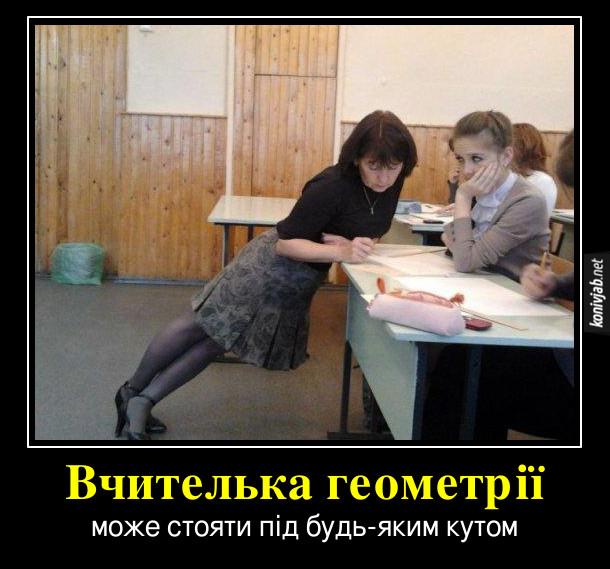 Прикол Вчителька геометрії може стояти під будь-яким кутом. Вчителька схилилась в дивній смішній позі над партою учениці і щось їй пояснює