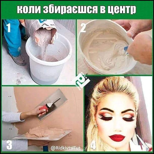 Прикол дівчина робить мейкап. Коли збираєшся в центр, готуєш суміш для штукатурення стін і робиш макіяж